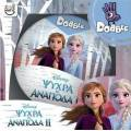 Dobble Frozen : Ψυχρά και ανάποδα 2